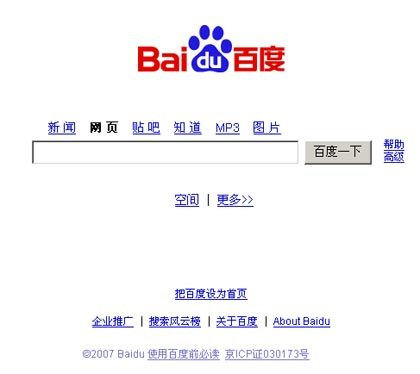 Lokalmatador: Im internationalen Vergleich rangiert Google weit vor Baidu