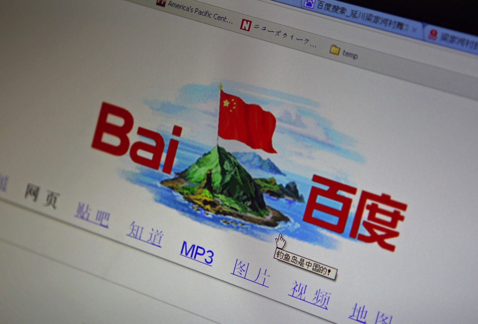 Baidu / Computerscreen