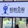 Peking fordert Konteneinsicht bei Ant Financial