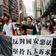 London bietet Bürgern aus Hongkong Zuflucht, Peking droht