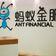Alibabas Fintech-Tochter Ant wird zur Finanzholding