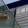 China droht ein Immobilien- und Bankenschock