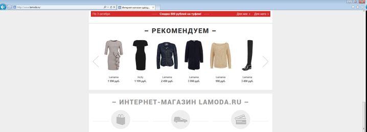 Lamoda: Das ist Rockets Modehändler für Russland, gegründet 2011. Der Umsatz erreichte im vergangenen Jahr umgerechnet gut 122 Millionen Euro, der Verlust lag bei 40,1 Millionen Euro. Mitte dieses Jahres gab es knapp 1,4 Millionen aktive Kunden. Rocket hält an Lamoda einen Anteil von 23,5 Prozent.