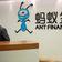 Alibaba-Tochter startet größten Börsengang der Welt
