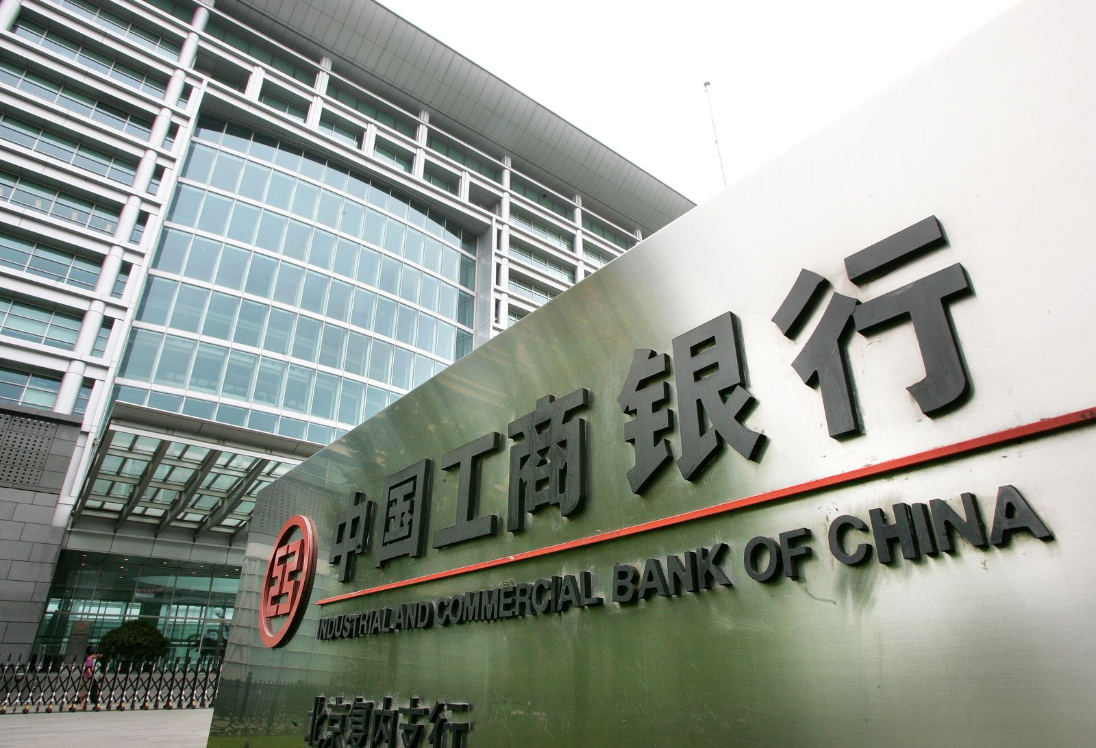 Industrial and Commercial Bank of China / ICBC