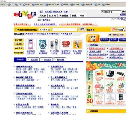 Weltweit aktiv: Ebay