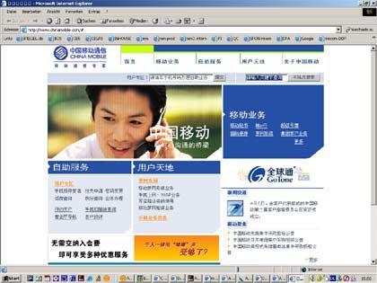 China-Mobile: Der größte Mobilfunkanbieter der Welt