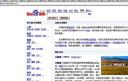Für brave Bürger: Baidu Baike