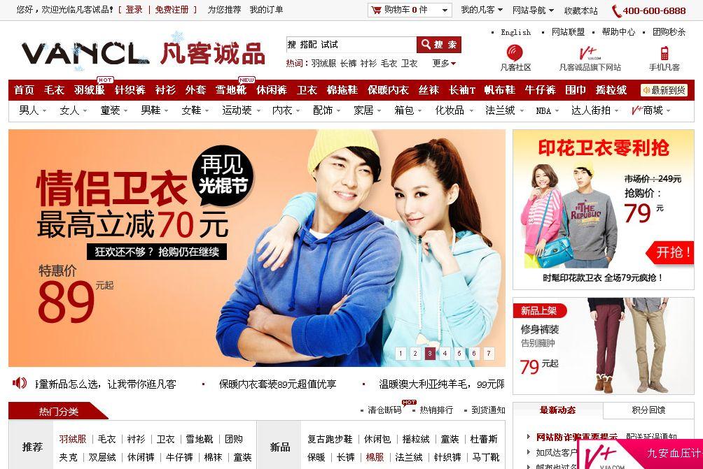 Screenshot / Vancl.com