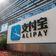 Chinas Fintech-Gigant bereitet doppelten Börsengang vor